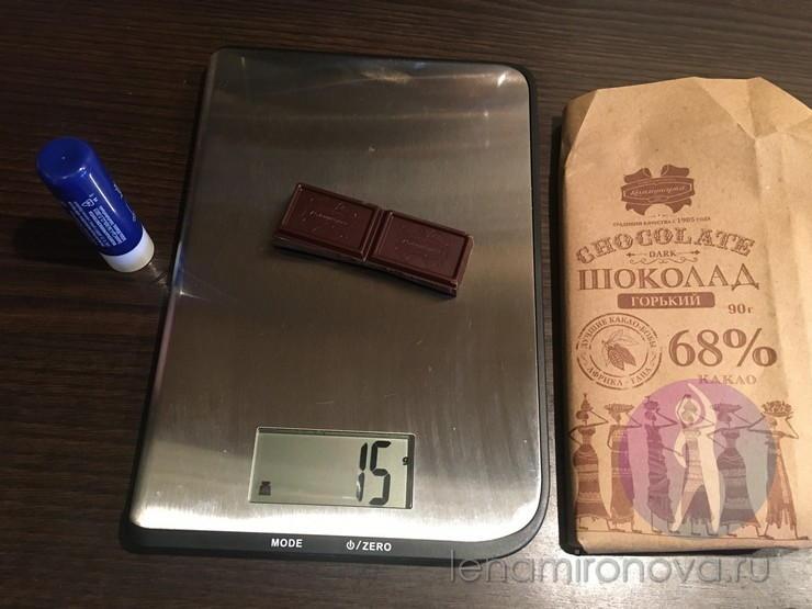 15 грамм шоколада