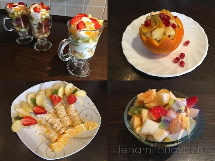 красиво выложенные фрукты
